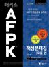 AFPK 핵심문제집 모듈. 2(2018)(해커스)