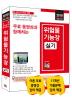 위험물기능장 실기(2019)(무료 동영상과 함께하는)(개정판 3판)
