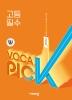 완자 VOCA PICK 고등 영어 필수(2021)