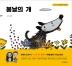 봄날의 개(사이코지만 괜찮아 특별 동화 3)(양장본 HardCover)