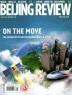Beijing Review(2017 2월)