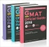 GMAT Official Guide 2018 Bundle (전3권)
