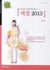 엑셀 2013(okokok 알찬 예제로 배우는)