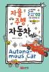 자율주행 자동차(어린이를 위한 지테크 시리즈 2: 4차 산업혁명 편)