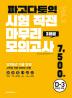 파고다 토익 시험 직전 마무리 모의고사 3회분 vol.2(봉투)