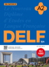 DELF A2(개정판)