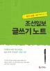 조선일보 글쓰기 노트(2019)