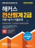 전산회계 2급 이론 실기 기출문제(2018)(해커스)