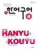 북경대학 신한어구어. 4(중국어뱅크)(전면개정판)