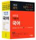 국어 합격 기본서(7급 9급 공무원)(2018)(에듀윌)(전5권)