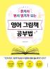 영어 그림책 공부법(혼자서 원서 읽기가 되는)