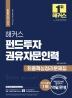 펀드투자권유자문인력 최종핵심정리문제집(2021)(해커스)(개정판)