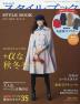 [해외]미세스노스타일북 ミセスのスタイルブック 2017.11