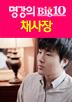 2017년 명강의 Big10 : 채사장 서울편 티켓