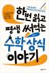 한번 읽고 평생 써먹는 수학 상식 이야기(살림청소년 융합형 수학 과학 총서 48)