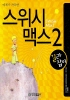스위시 맥스 2 길라잡이(예제가 가득한)(CD1장포함)(길라잡이 시리즈)