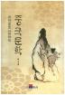 중국문학(주제별로 이해하는)