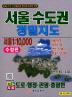 서울 수도권 정밀지도(수정판)