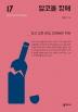 알코올 장애(2판)(이상심리학 시리즈 17)(양장본 HardCover)