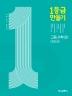 고등 수학(상) 686제 기출 분석 문제집(2020)(1등급 만들기)