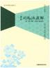 사마법직해(동양고전역주총서 74)