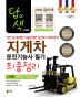 지게차 운전기능사 필기 최종정리(2018)(답이색 시리즈)