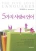 5가지 사랑의 언어(개정증보판 3판)(반양장)