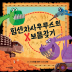 힘센차사우루스의 보물찾기(베스트 세계 걸작 그림책 40)(양장본 HardCover)