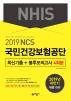국민건강보험공단(NHIS) 최신기출 + 봉투모의고사 4회분(2019 하반기)(NCS)