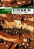 도시주거 형성의 역사(열화당미술책방 006)