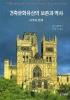 건축문화유산의 보존과 역사: 과거와 현재