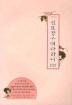 신묘장구대다라니: 사경노트