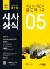시사상식(2019년 5월호)(월간최신 취업에 강한)