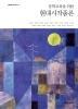 문학교육을 위한 현대시작품론(사회평론 교육 총서 19)