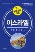 세계 문화 여행: 이스라엘