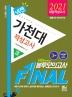 가천대 적성고사 계열공통 Final 봉투모의고사(2021)(봉투)(넥젠)