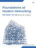 현대 네트워크 기초 이론(에이콘 네트워크 프로그래밍 시리즈)