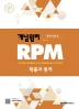 고등 확률과 통계 문제기본서(2020)(개념원리 RPM)