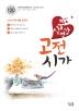 고등 수능국어 고전시가(2019)(심쿵명강)