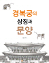 경복궁의 상징과 문양