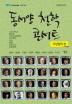 동서양 철학 콘서트: 서양철학 편(인문학 콘서트 5)