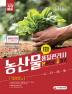 농산물품질관리사 1차 한권으로 끝내기(2018)(개정판)