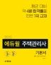 공동주택관리실무 기본서(주택관리사 2차)(2020)(에듀윌)
