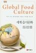 세계 음식문화(개정판 2판)