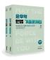 윤우혁 헌법 기출문제집 세트(2020)(커넥츠 공단기)(전2권)
