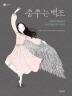 춤추는 백조(정원 그림책 5)(양장본 HardCover)
