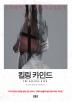 킬링 카인드(찰리 파커 시리즈)(반양장)