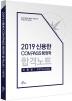 신용한 Compass 행정학 합격노트 이론편(2019)