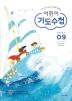 어린이 기도수첩: 유아 유치부(2018 9월호)