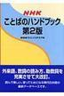 [해외]NHKことばのハンドブック